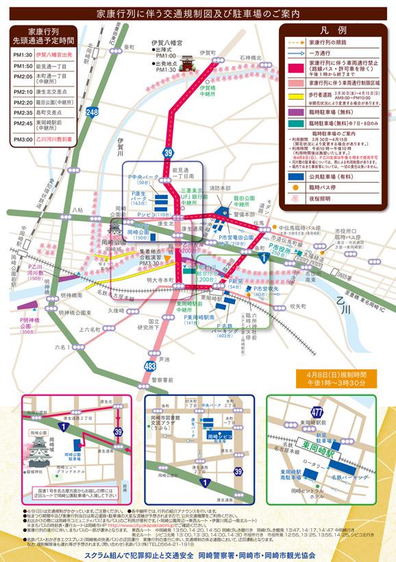 家康行列に伴う交通規制図