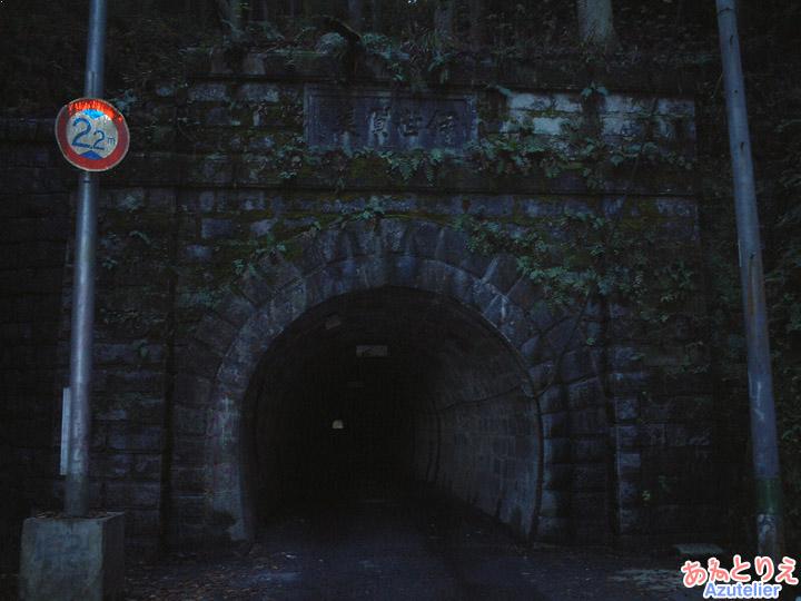 長野方面入り口(旧伊勢神トンネル)