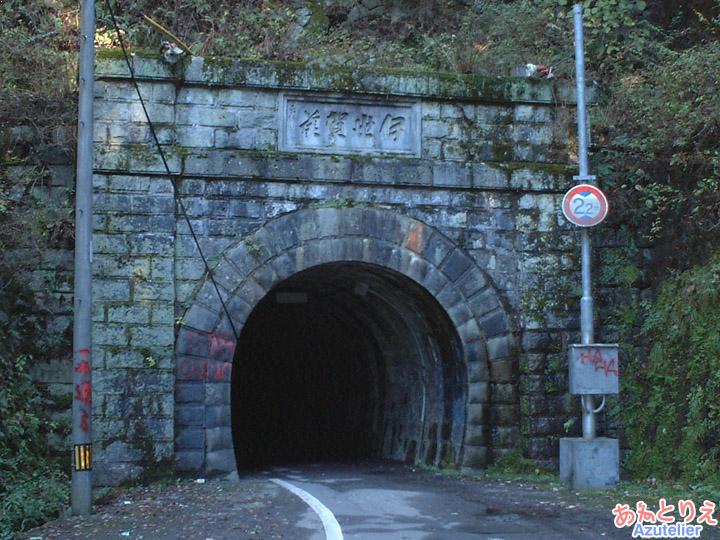 名古屋方面入り口(旧伊勢神トンネル)