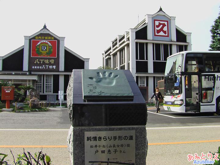八丁味噌カクキュー前:戸田恵子