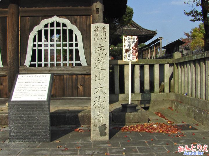 大樹寺石碑