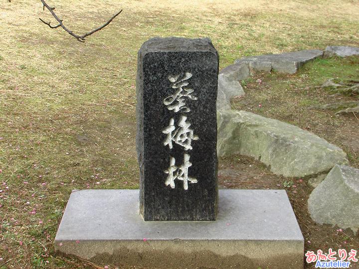 葵梅林石碑
