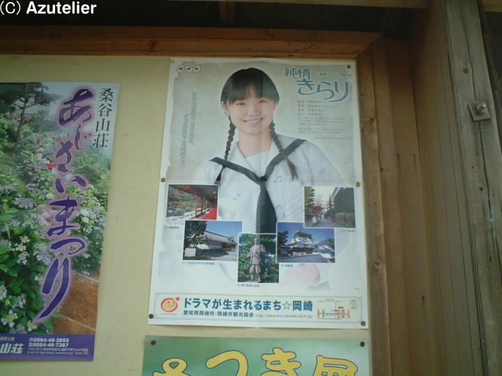 純情きらりのポスター