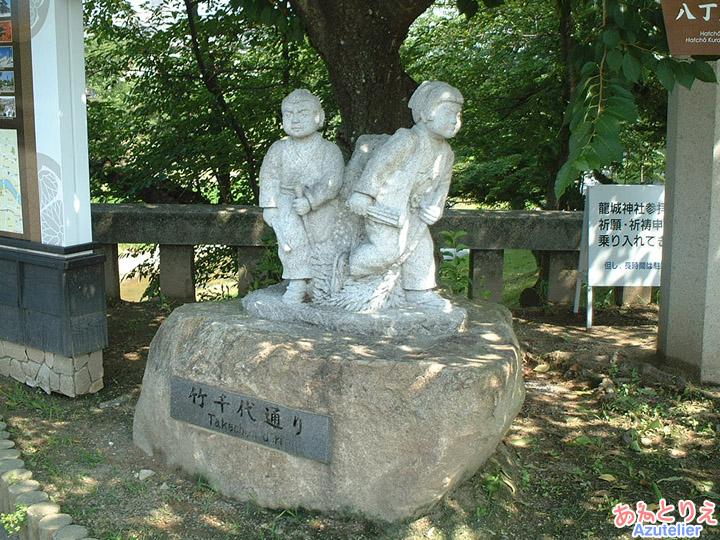 橋の脇の石碑(竹千代橋)