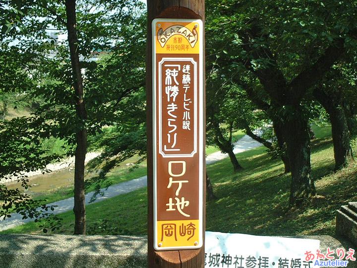 ロケ地看板(竹千代橋)
