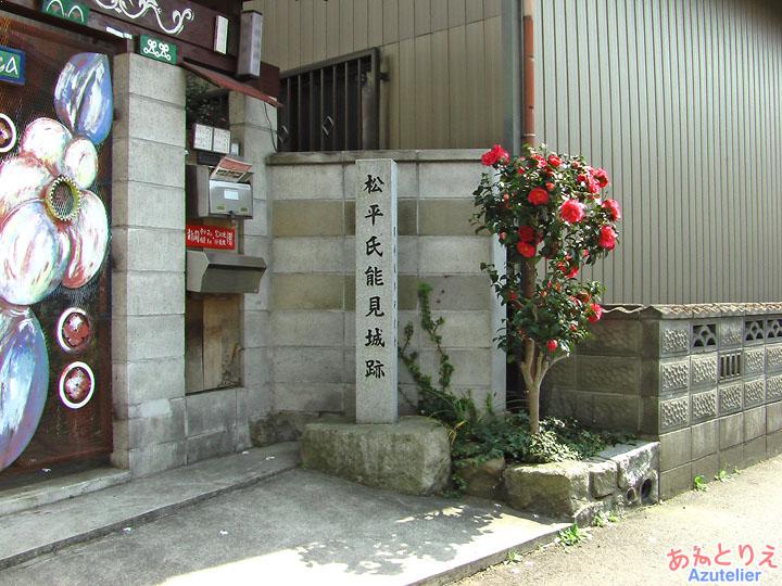 松平氏能見城跡