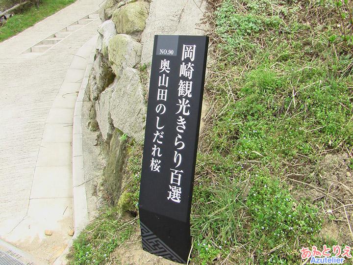 岡崎観光きらり百選看板