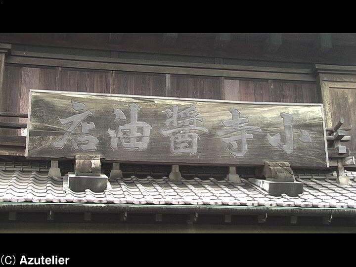 小寺醤油店