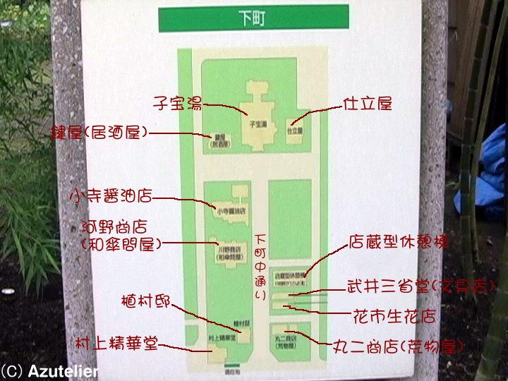 下町MAP