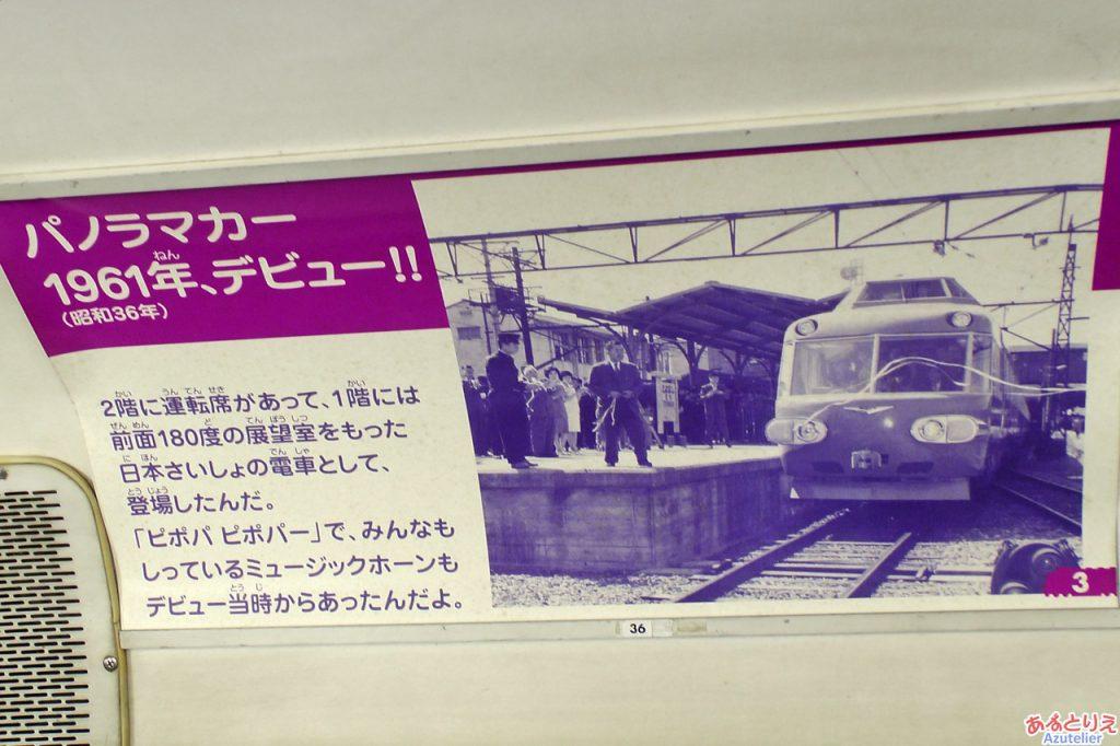 パノラマカー1961年(昭和36年)、デビュー!!