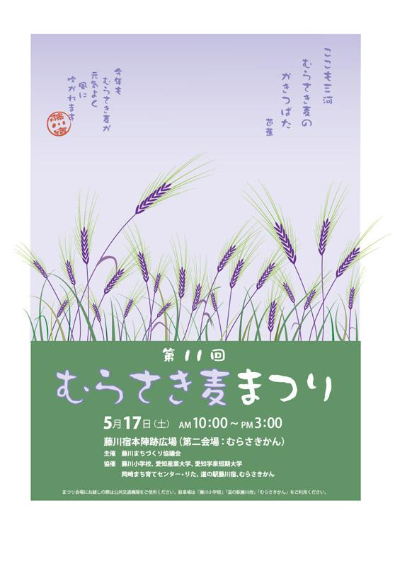 むらさき麦まつりポスター