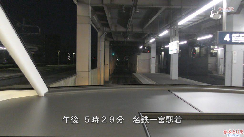 午後5時29分、名鉄一宮駅着