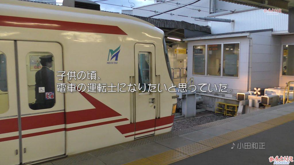 CM1:子供の頃、電車の運転士になりたいと思っていた