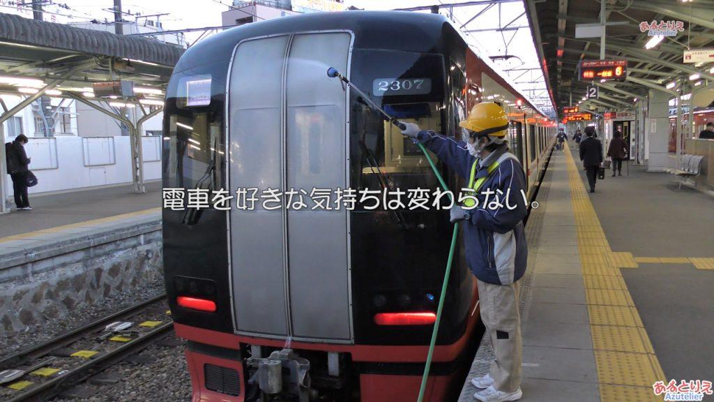 CM1:電車を好きな気持ちは変わらない。