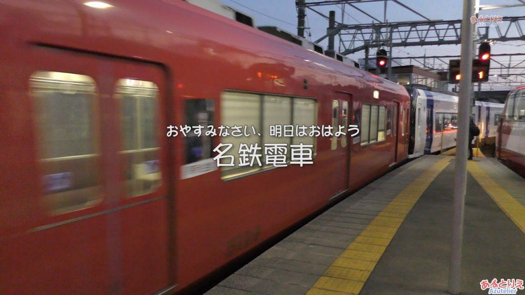 CM1:おやすみなさい、明日はおはよう。名鉄電車。