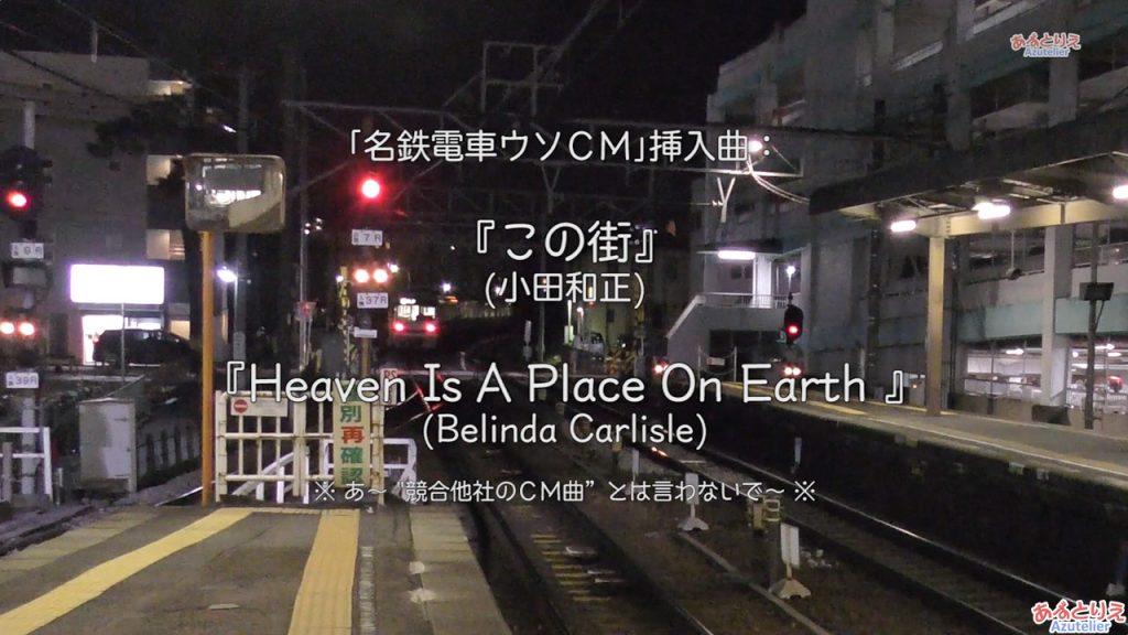 名鉄電車ウソCM挿入曲