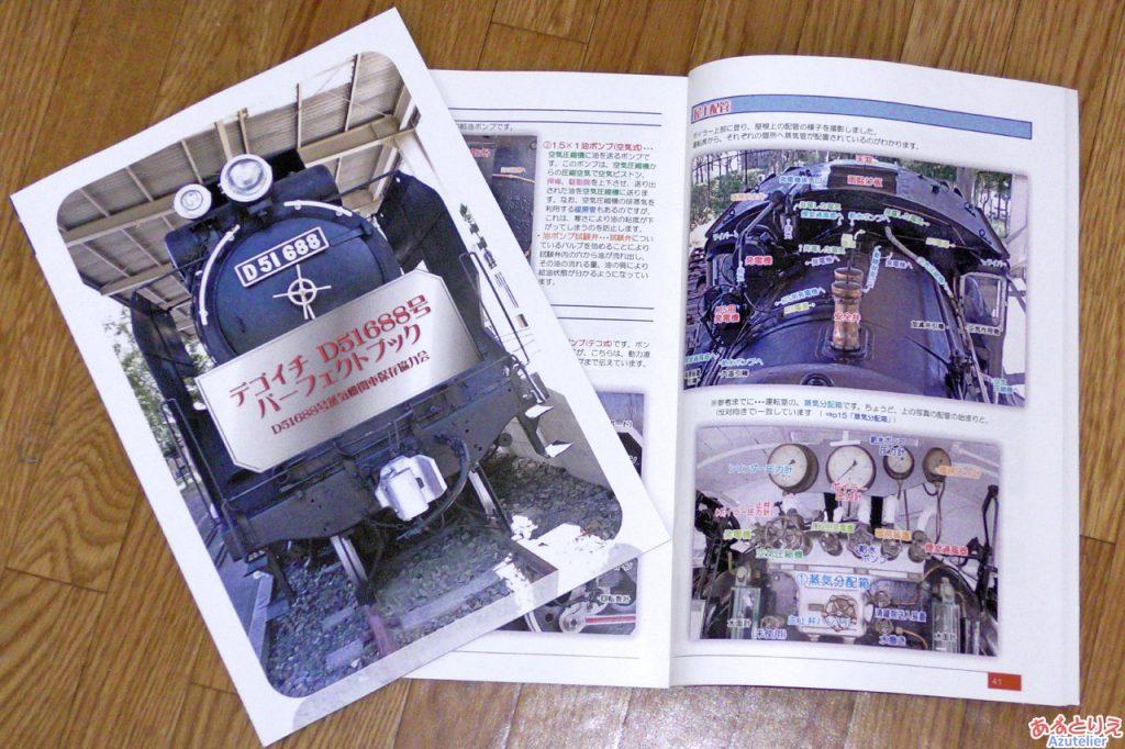 D51688号パーフェクトブック発売!