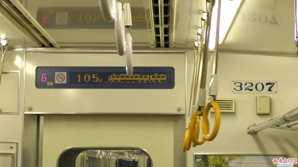名鉄3100系特急色登場