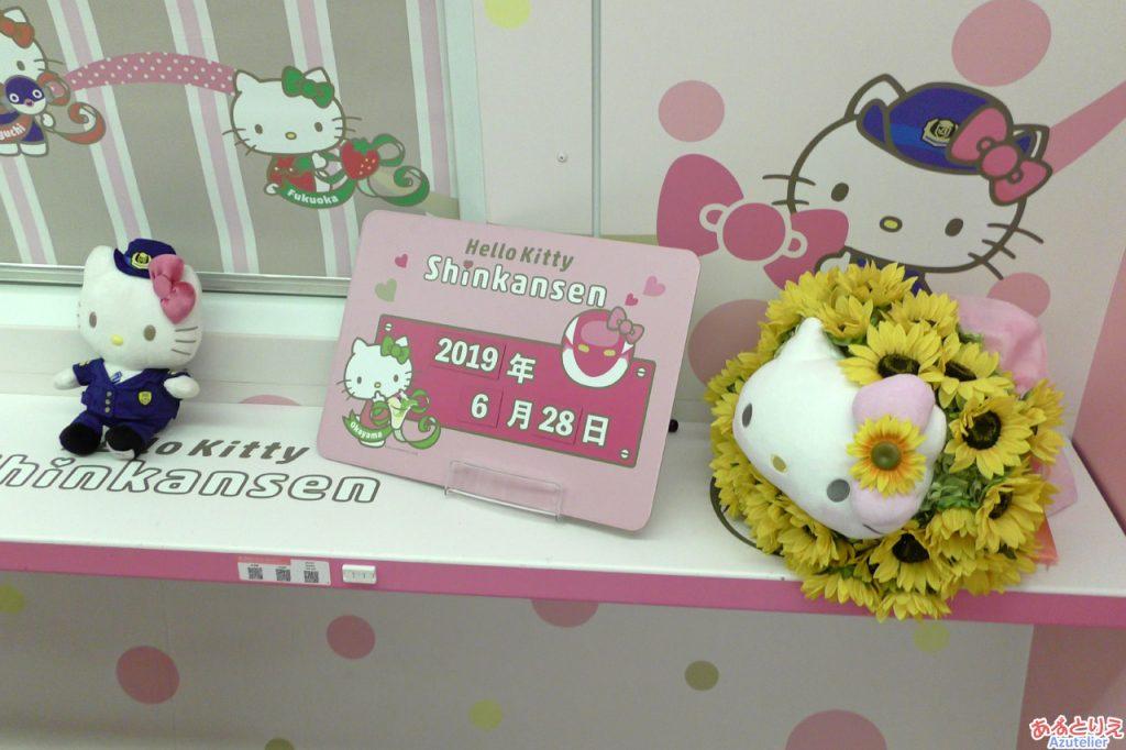キティちゃん新幹線:HELLO! PLAZA
