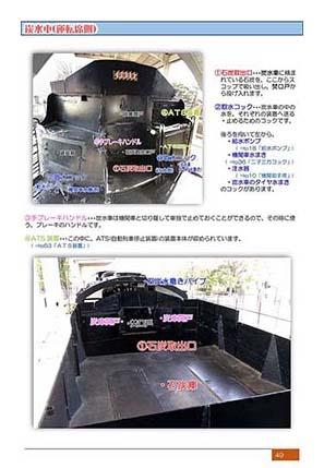炭水車(運転席側)