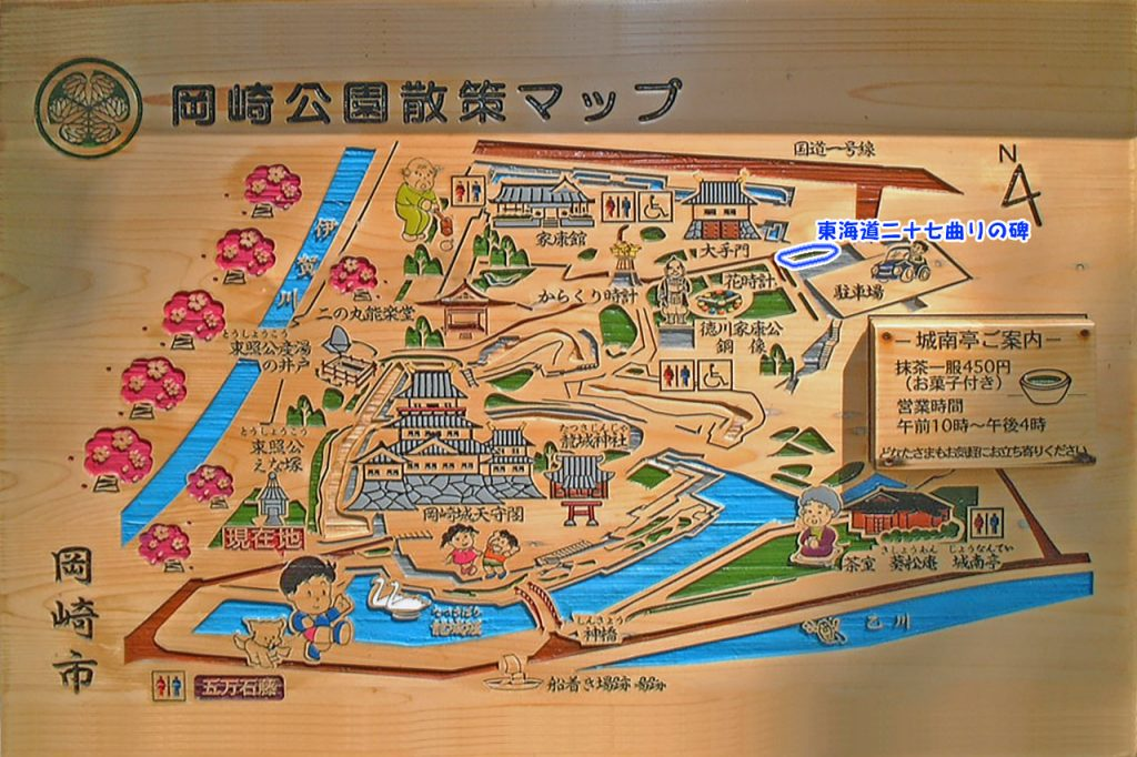 岡崎城下東海道二十七曲りの碑