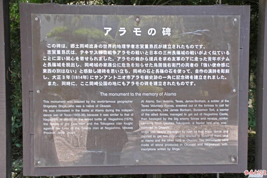 岡崎公園:アラモの碑(看板)