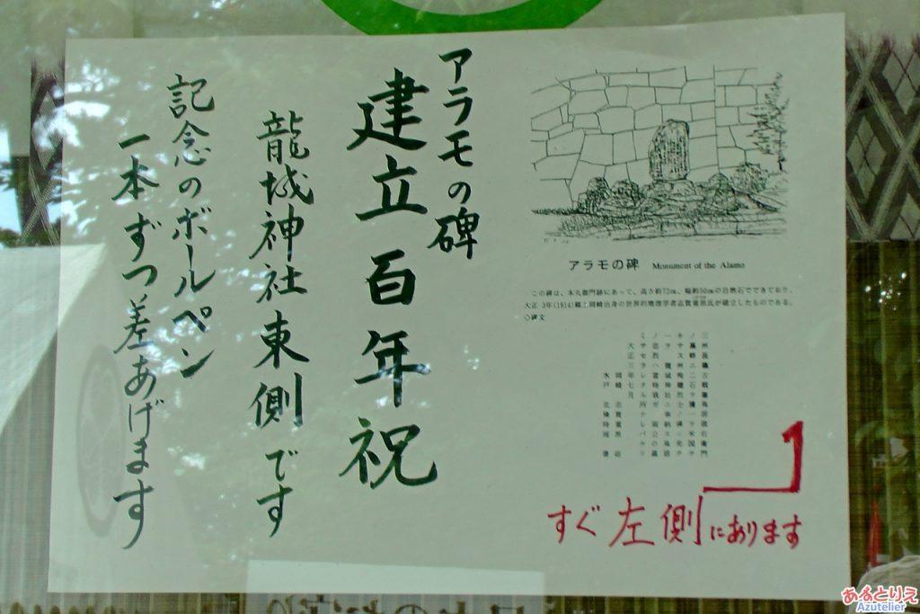 岡崎公園:「アラモの碑」建立100周年祝い品の配布
