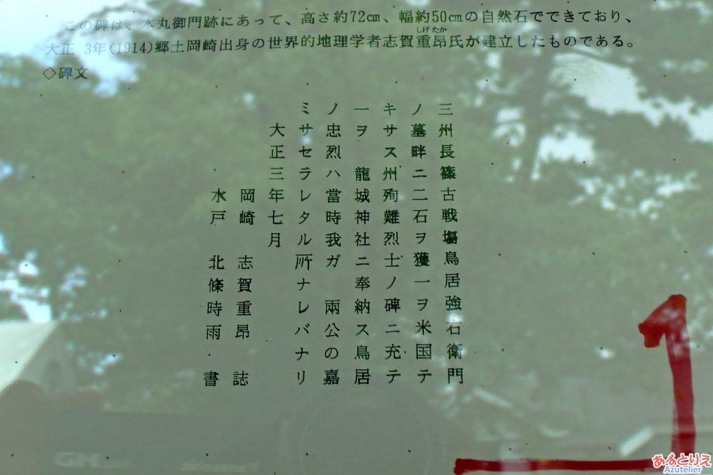 「アラモの碑」建立100周年祝い品の配布