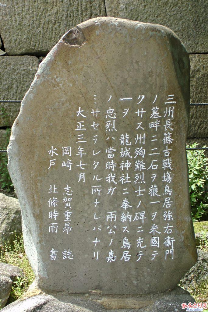 岡崎公園:アラモの碑の碑文
