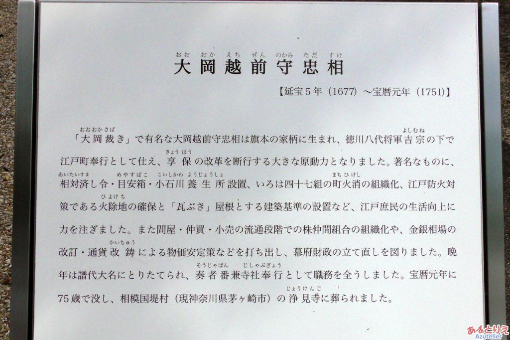 大岡越前守忠相【延宝5年(1677)~宝暦元年(1751)】