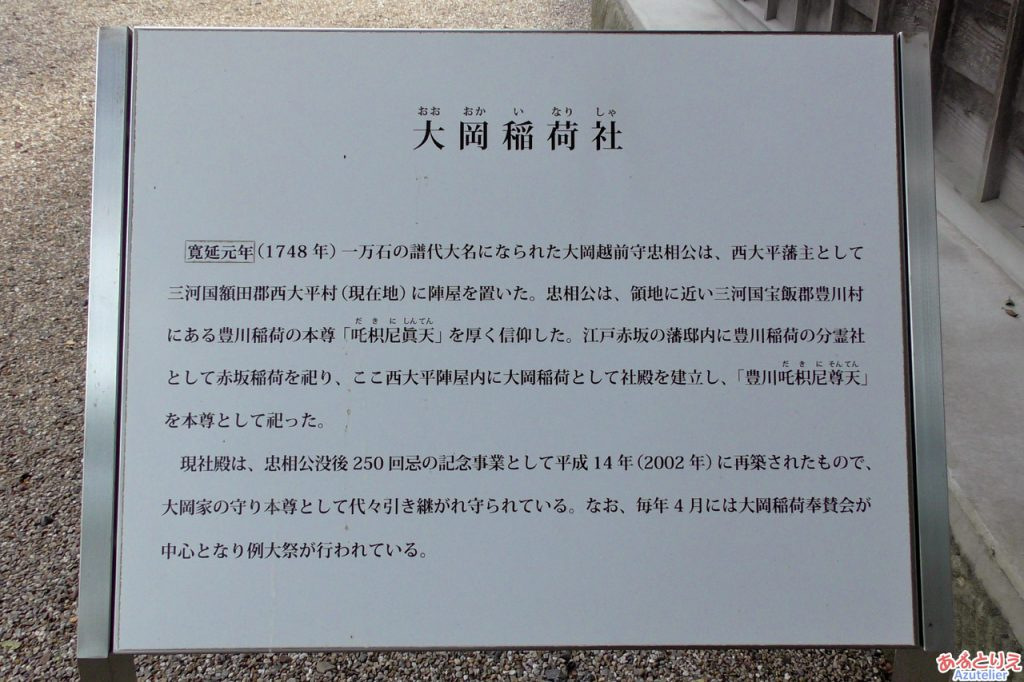 大岡稲荷社(おおおかいなりしゃ)