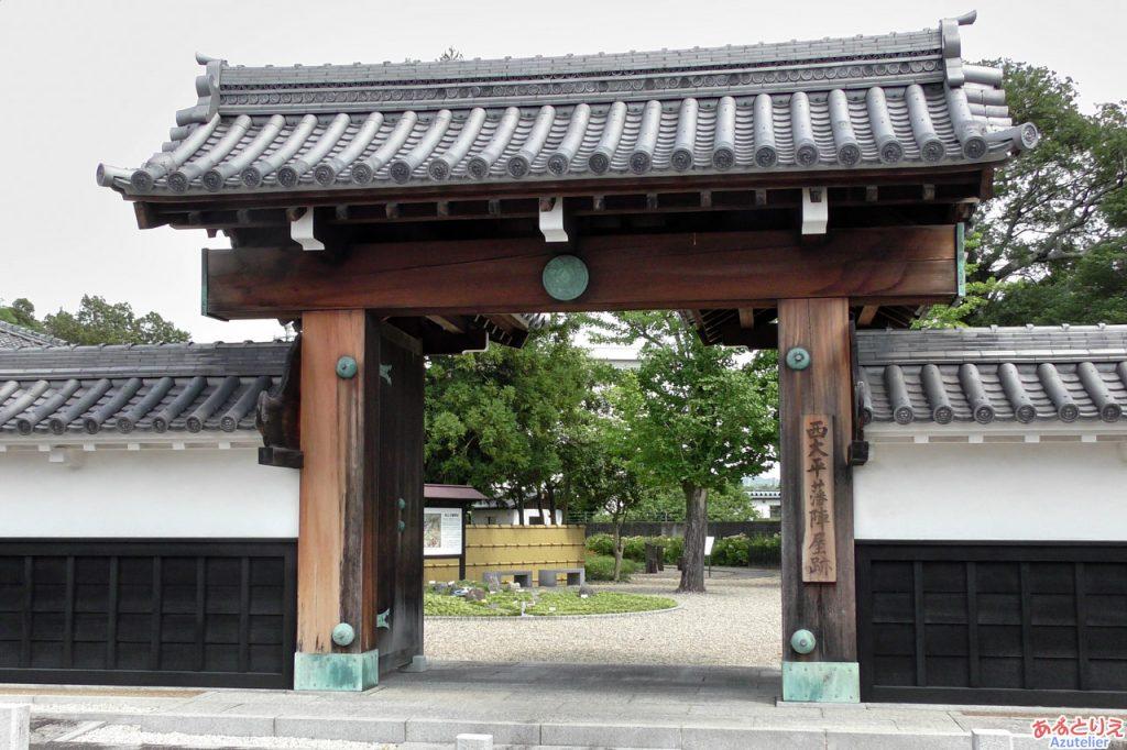 西大平藩陣屋跡