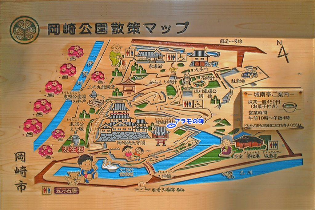 岡崎公園:アラモの碑