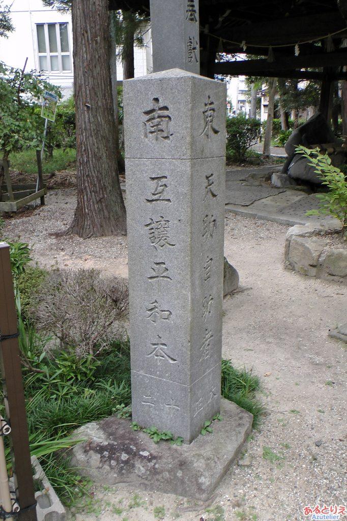 東西南北の石碑
