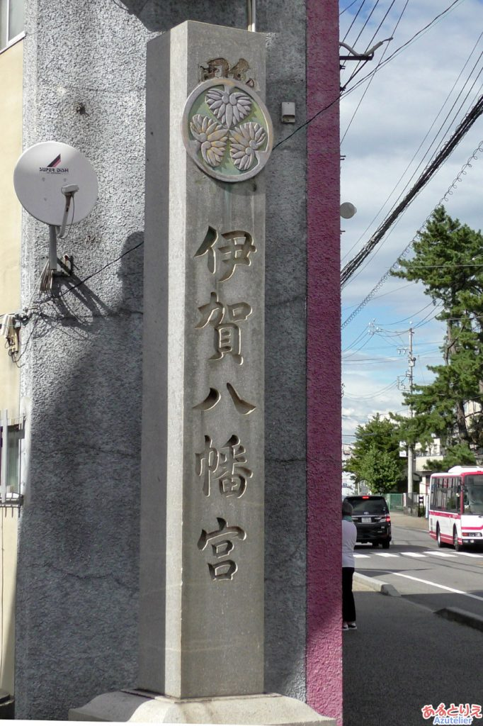 伊賀八幡宮:名前の碑(赤鳥居)