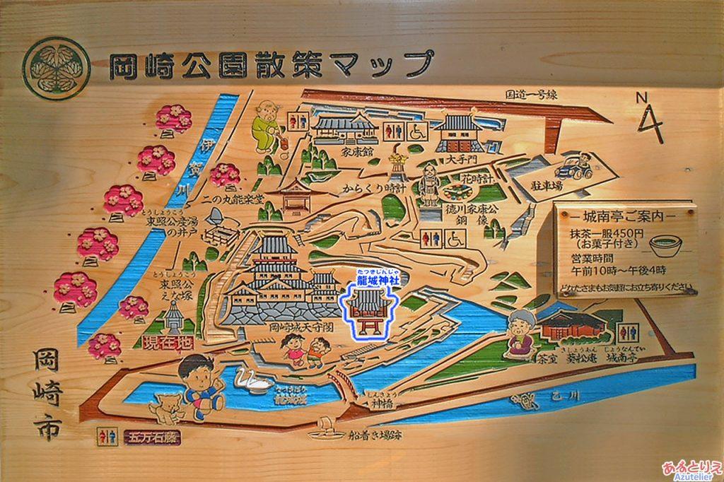 岡崎公園散策マップ:龍城神社