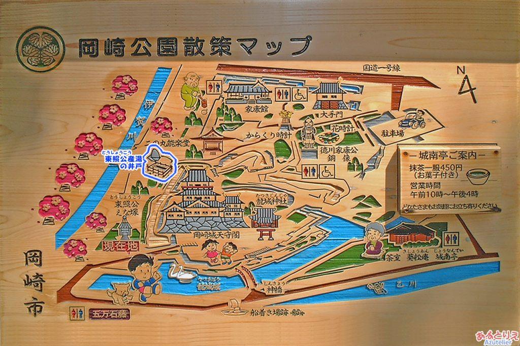 岡崎公園散策マップ:東照公産湯の井戸