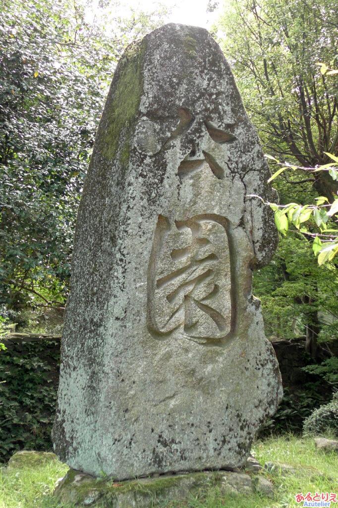 「公園」碑