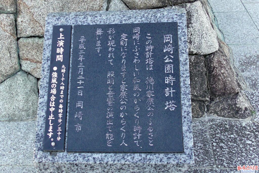 岡崎公園時計塔