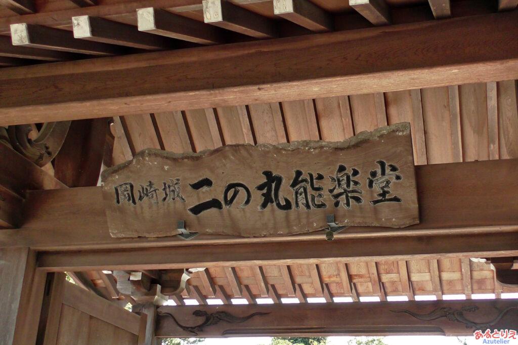 能楽堂入口の看板