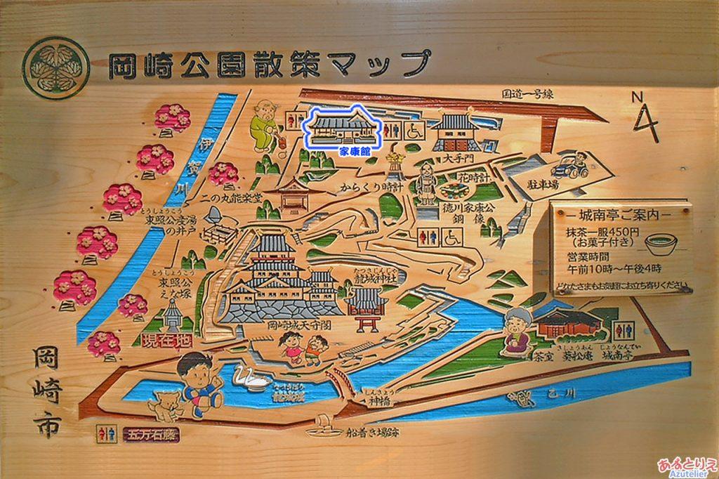 岡崎公園散策マップ:三河武士のやかた家康館