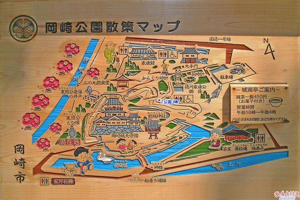 岡崎公園散策マップ:「公園」碑