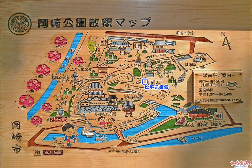 岡崎公園散策マップ:松平元康像