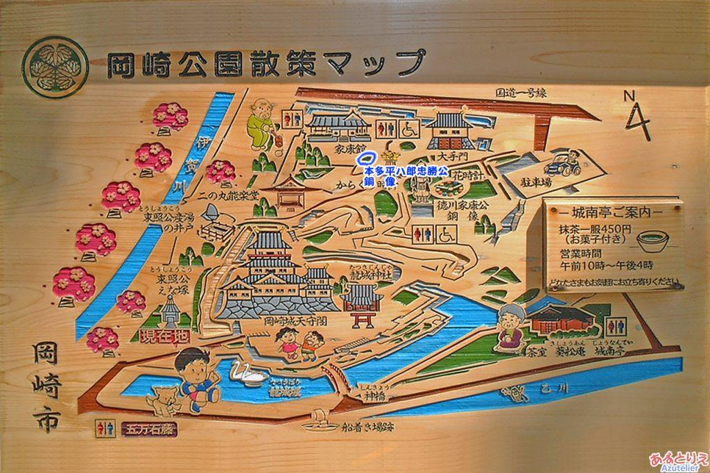 岡崎公園散策マップ:本多平八郎忠勝公銅像
