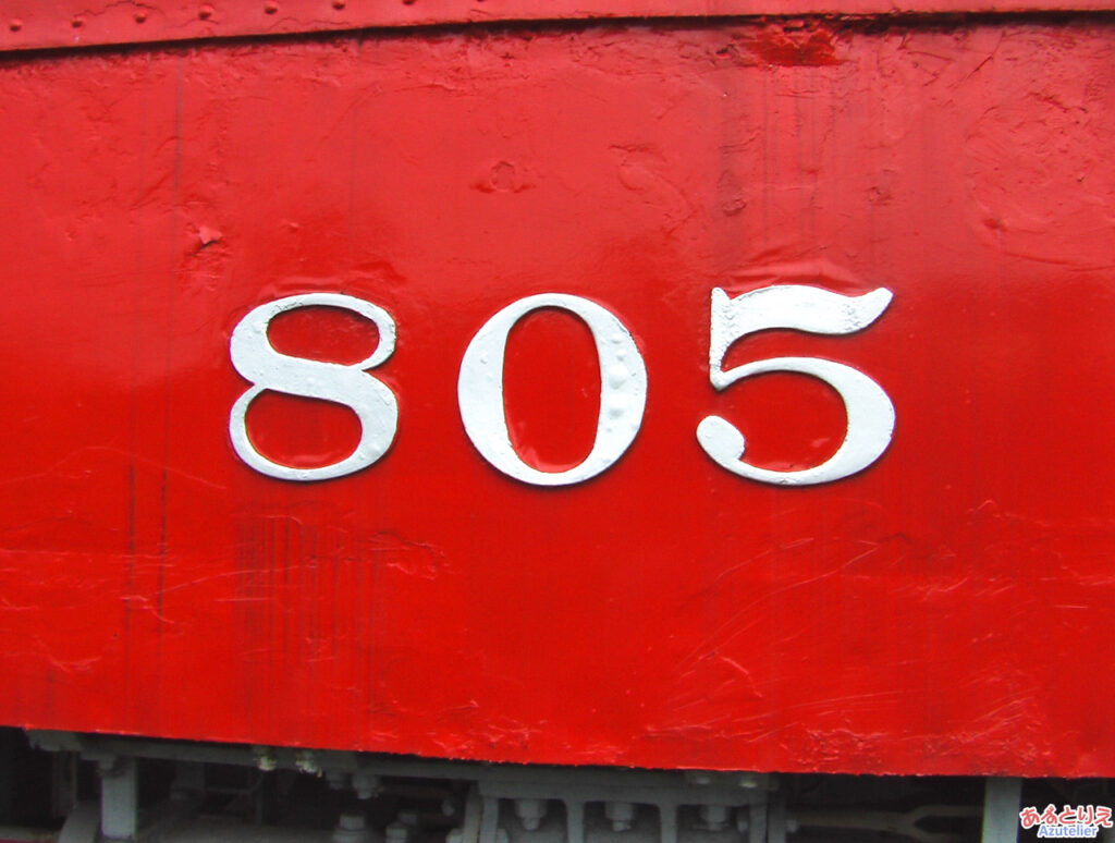 モ805車番