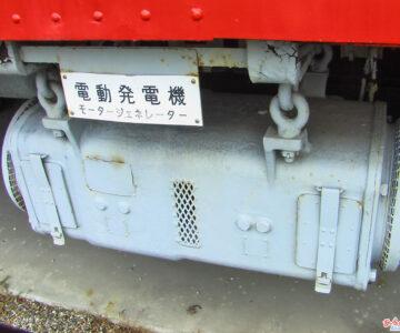 鞍ヶ池公園の名鉄800系:電動発電機 – あずとりえ-アトリエ・AZU-