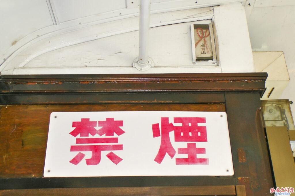 犬山成田山のお守り