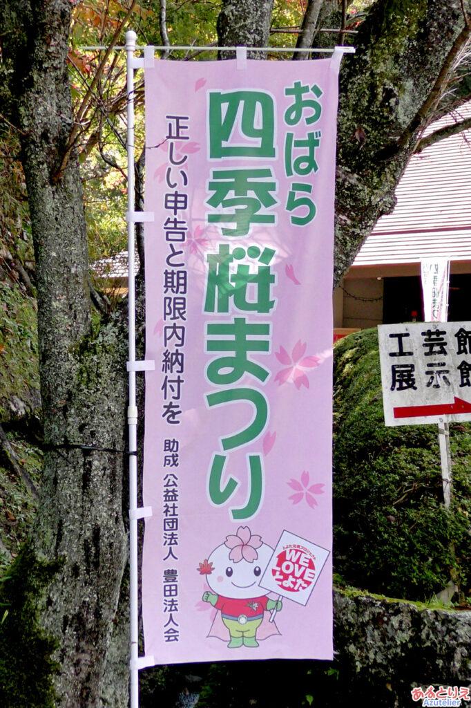 四季桜まつりの旗