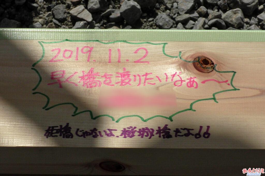 木材にメッセージを書きました