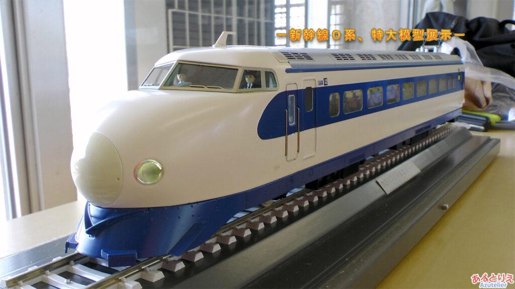 Oゲージ新幹線模型の展示